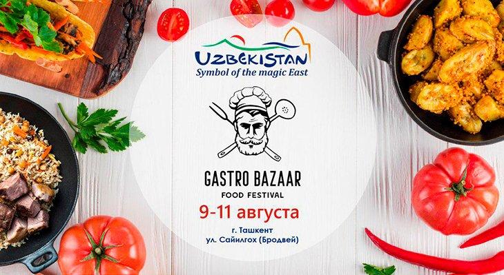 В Ташкенте пройдет первый Международный гастрономический фестиваль Gastro Bazaar-2019