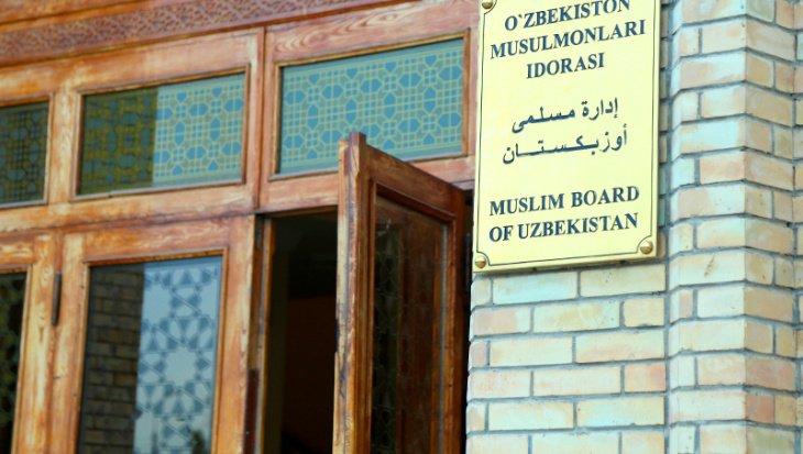 Управление мусульман Узбекистана призвало действовать разумом, а не эмоциями