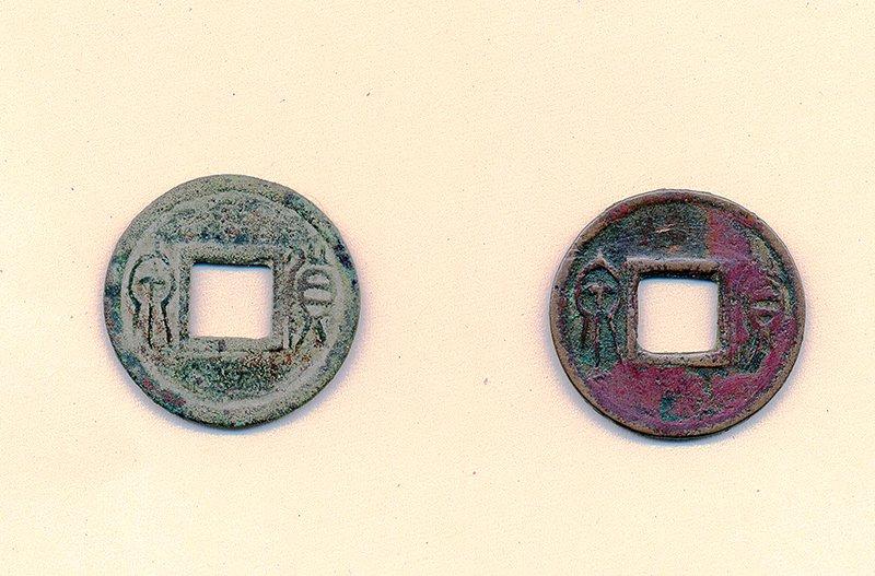 Рис. 2 Узурпатор Ван Ман. Хо-цюань 14 г.н.э..jpg
